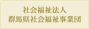 社会福祉法人 群馬県社会福祉事業団